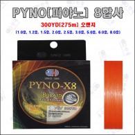 PYNO[피야노] 8합사 오렌지 275m