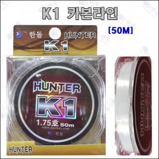 K1[카본라인 원줄 목줄 겸용] 50m
