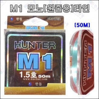 M1 모노최고급 라인 50m