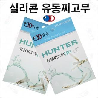 실리콘유동 찌고무 소포장