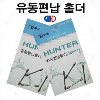 유동 편납홀더 소포장