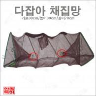 삼각 채집망 [다잡아망] (특허품)