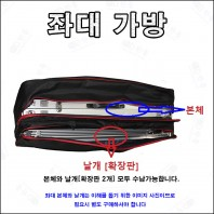 좌대 가방 [왕좌대용]