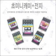 초미니 전자캐미 헤드 10개+전지 12개