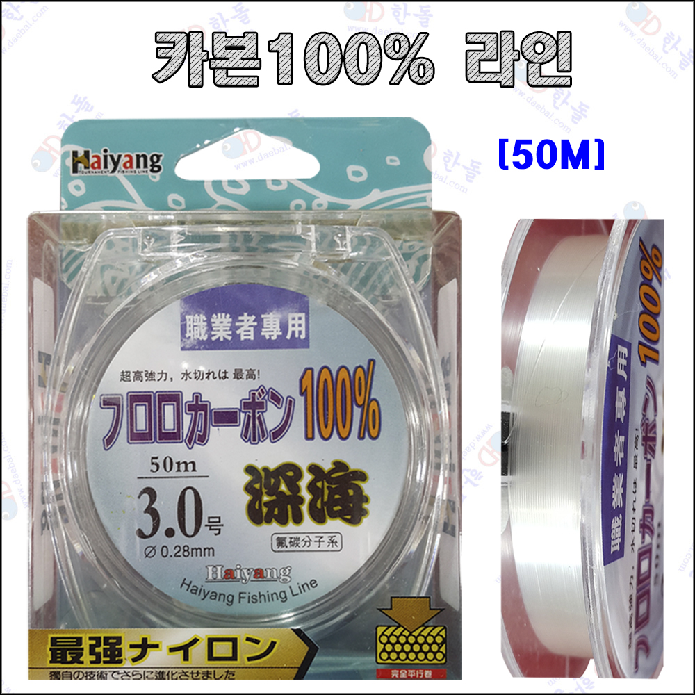 카본100% 50m